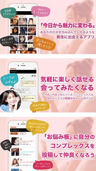 コンプレックスラブのApp Store版アプリスクリーンショット