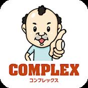コンプレックスラブのアンドロイド版アイコン