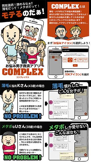 コンプレックスラブのGoogle Play版アプリスクリーンショット