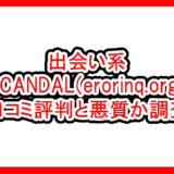 SCANDALの評価サムネイル