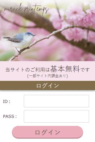 出会い系【miracle printemps(miracleprintemps.com)】の口コミ評判と悪質か調査