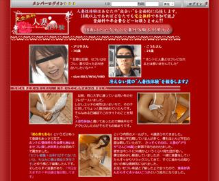 人妻性体験のPC登録前トップページ