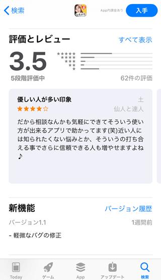レンアイスイッチのApp Store内評価