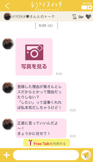 レンアイスイッチの受信メッセージ内容5