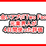 Two Face アプリの評価サムネイル