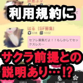 TwoFaceアプリ