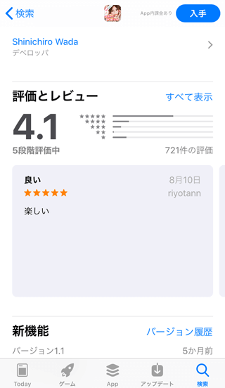 TwoFaceのApp Store評価