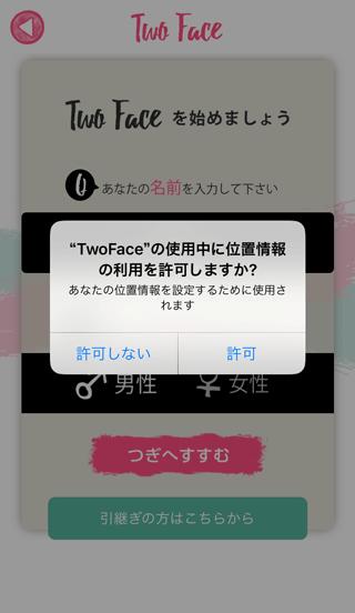 TwoFaceの登録手順3