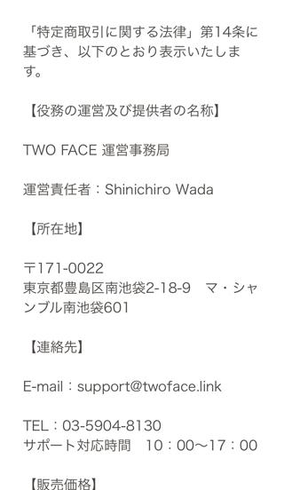 TwoFaceの運営者情報