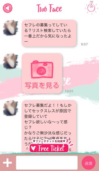 TwoFaceの受信メッセージ詳細1