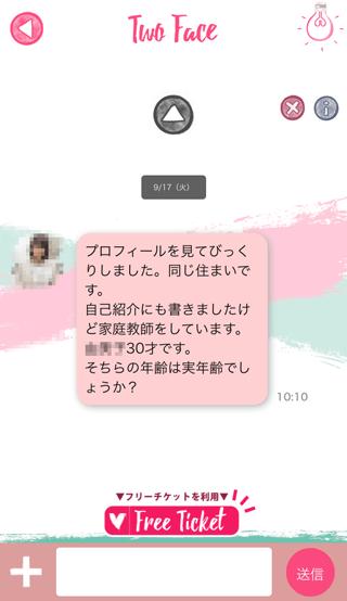 TwoFaceの受信メッセージ詳細3