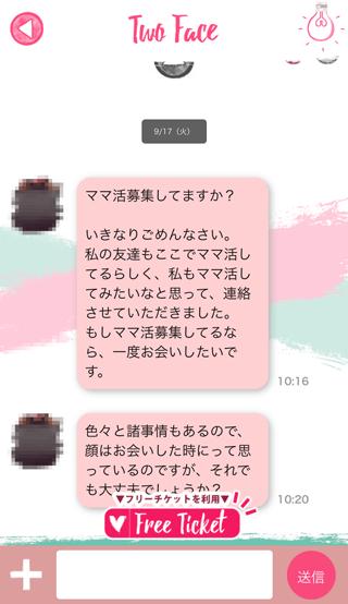 TwoFaceの受信メッセージ詳細5