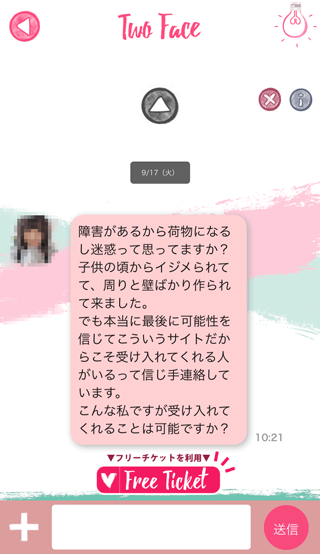 TwoFaceの受信メッセージ詳細6