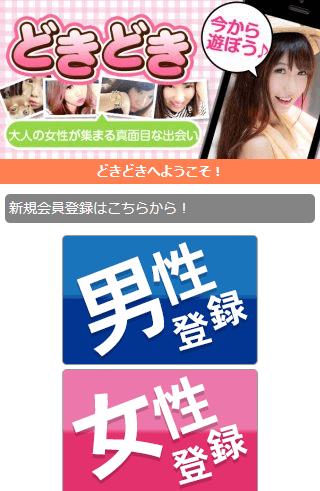 出会い系【どきどき(dokidoki55.net)】の口コミ評判と悪質か調査