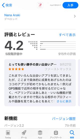 ペアリングのApp Store内評価