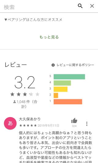 ペアリングのGoogle Play内評価