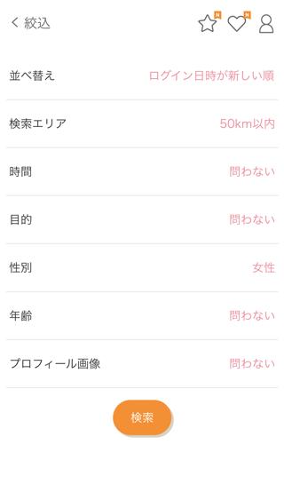 ペアリングのユーザー検索条件設定画面