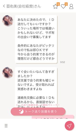 ペアリングの受信トーク詳細5
