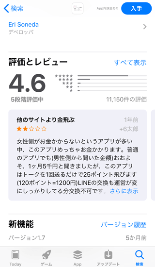 トークプラスのApp Store内評価