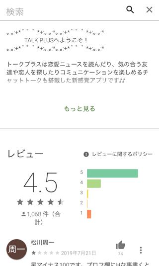 トークプラスのGoogle Play内評価