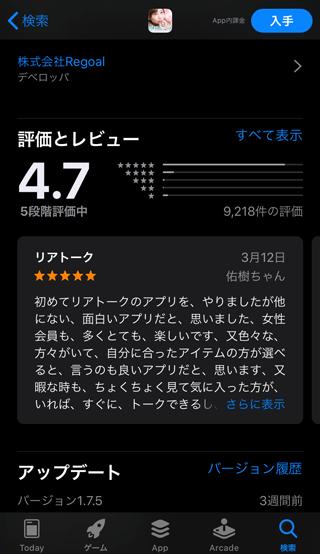 リアトーク アプリのApp Store内評価