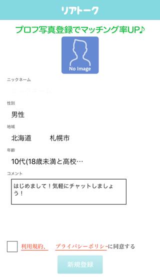 リアトーク アプリの登録手順3
