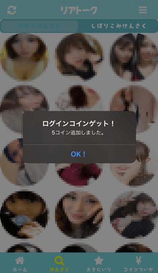 リアトーク アプリの登録手順4