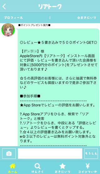 リアトーク アプリの高レビューの正体