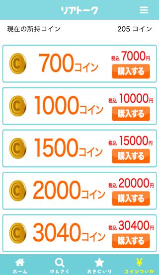 リアトーク アプリのコイン追加(課金)画面2