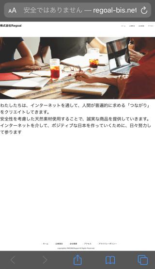 リアトーク アプリの運営会社HP