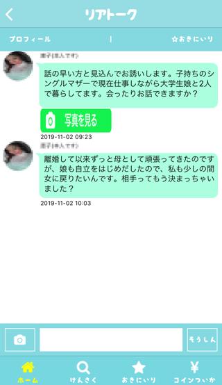 リアトーク アプリ登録直後の受信メッセージ詳細1