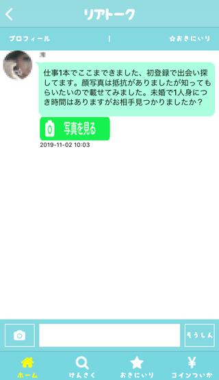 リアトーク アプリ登録直後の受信メッセージ詳細2