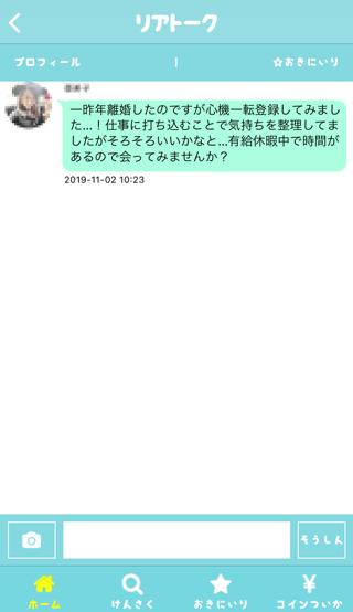 リアトーク アプリ登録直後の受信メッセージ詳細5