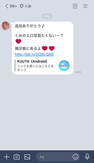 リアトーク アプリでライン交換2
