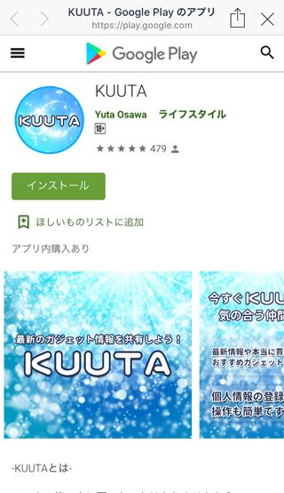 リアトーク アプリでライン交換3