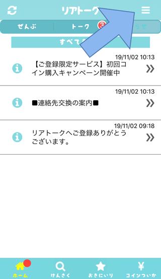 リアトーク アプリの退会手順1