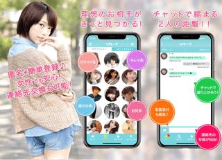 リアトーク アプリのApp Store内アプリスクリーンショット
