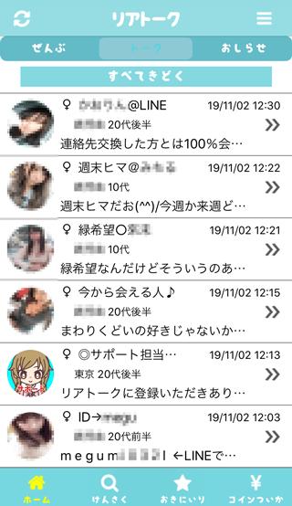 リアトーク アプリ登録3日後の受信メッセージ一覧4