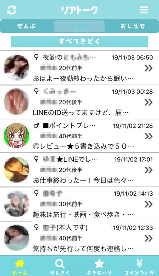リアトーク アプリ登録3日後の受信メッセージ一覧1
