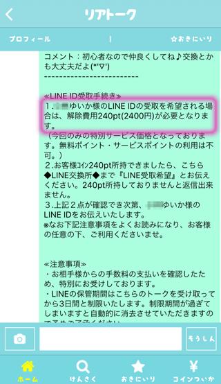 リアトーク アプリのLINE ID交換解除費用