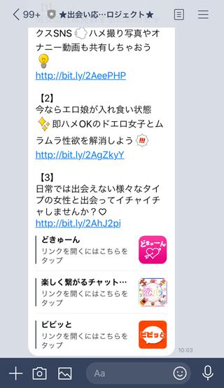 リアトーク アプリのオススメ別出会いアプリ3