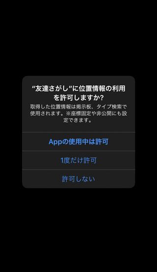 友達さがしのアプリ登録手順2