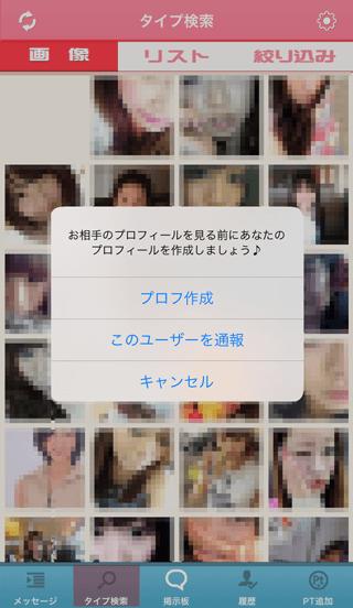 友達さがしのアプリ登録手順7
