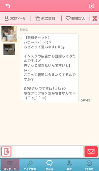 友達さがしアプリの登録直後の受信メッセージ詳細1