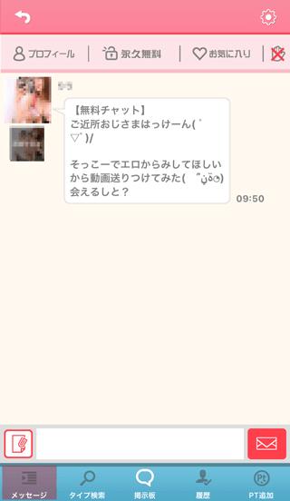 友達さがしアプリの登録直後の受信メッセージ詳細2