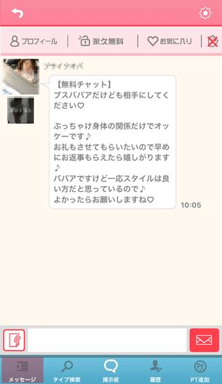 友達さがしアプリの登録直後の受信メッセージ詳細3