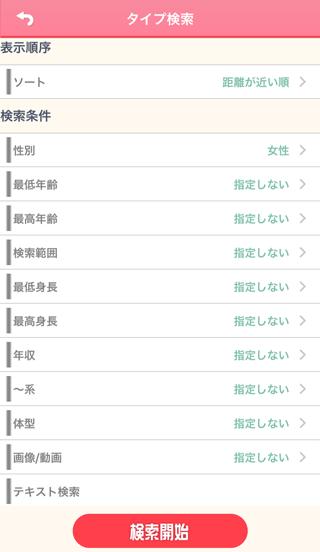 友達さがしのアプリ内ユーザー条件検索項目
