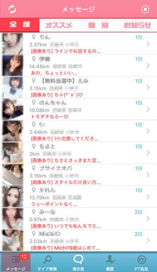 友達さがしアプリ登録3日目の受信メッセージ一覧1