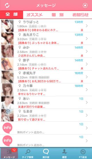 友達さがしアプリ登録3日目の受信メッセージ一覧3
