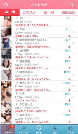 友達さがしアプリ登録3日目の受信メッセージ一覧4